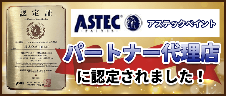 アステックペイント認定施工店