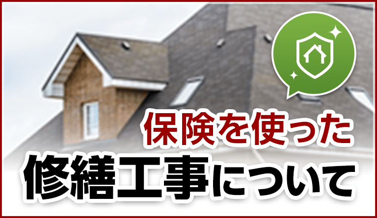 火災保険・地震保険の利用