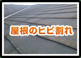 屋根のひび割れ