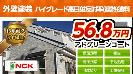 山梨県の外壁塗装料金 ハイグレード高日射反射率(遮熱)塗料 15年耐久