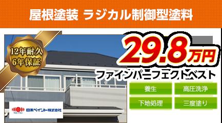 山梨県の屋根塗装料金 ラジカル制御型塗料 12年耐久