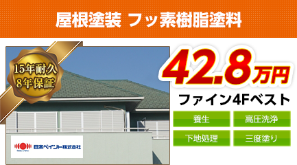 山梨県の屋根塗装料金 フッ素樹脂塗料 15年耐久