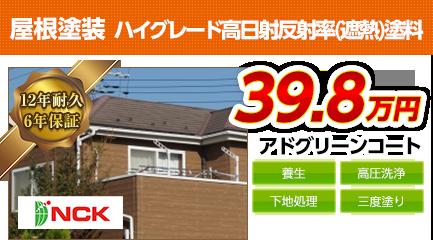 山梨県の屋根塗装料金 ハイグレード高日射反射率(遮熱)塗料 12年耐久