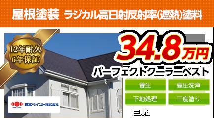 山梨県の屋根塗装料金 ラジカル高日射反射率(遮熱)塗料 12年耐久