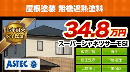 山梨県の屋根塗装料金 無機遮熱塗料 15年耐久