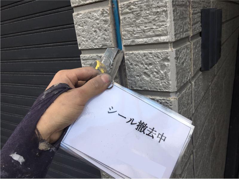 甲府 コーキング