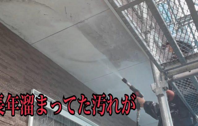 外壁屋根塗装工事 高圧洗浄